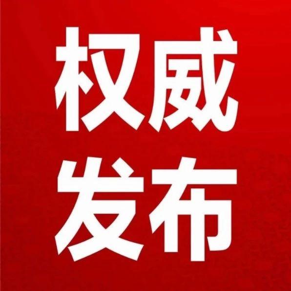"""正式批复!江西这所学校""""公办""""转为""""民办非营利性"""""""
