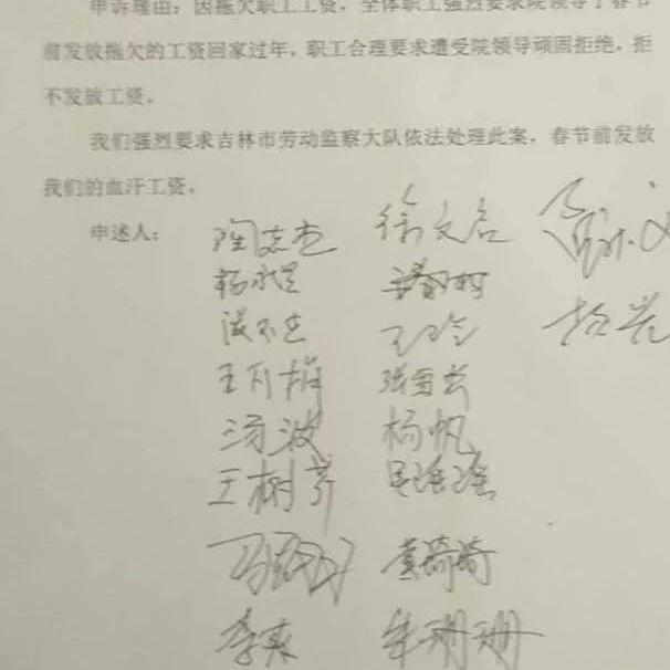 网爆:吉林市仁爱医院拖欠员工工资,被集体告到了劳动监察大队!