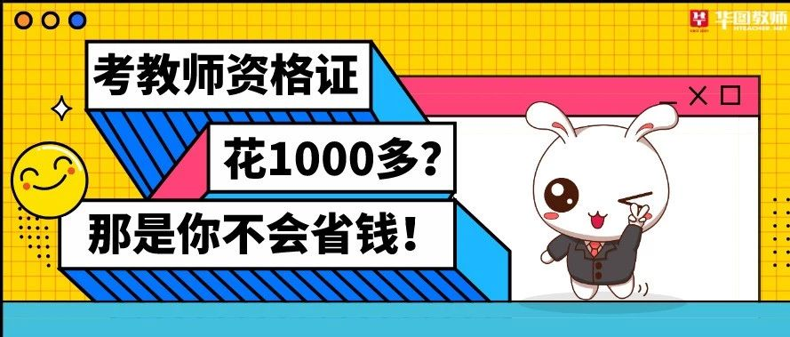 考教师资格证竟要花1000多元?4个省钱的方法在这里!