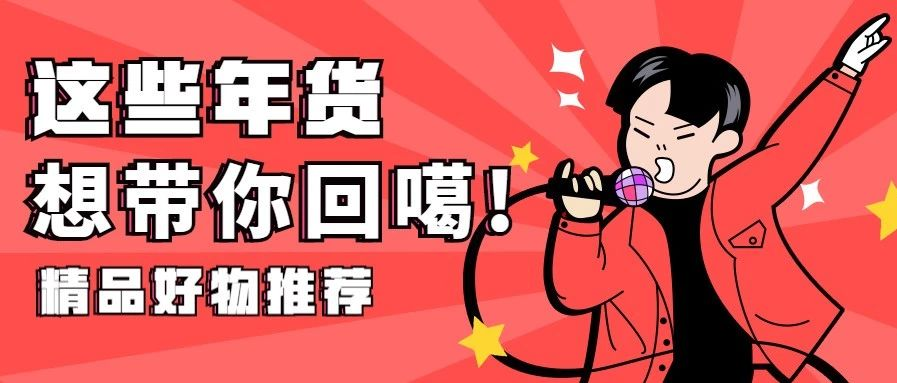 """车厘子、iPhone、茅台都降疯了!春节备齐年货,一招击退""""七姑八大姨""""的逼问!"""