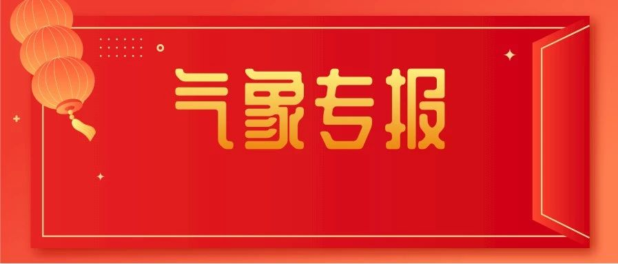 刚刚,泰安春节假期天气专报发布!有小雨雪!附赠泰城各大商超营业时间表~