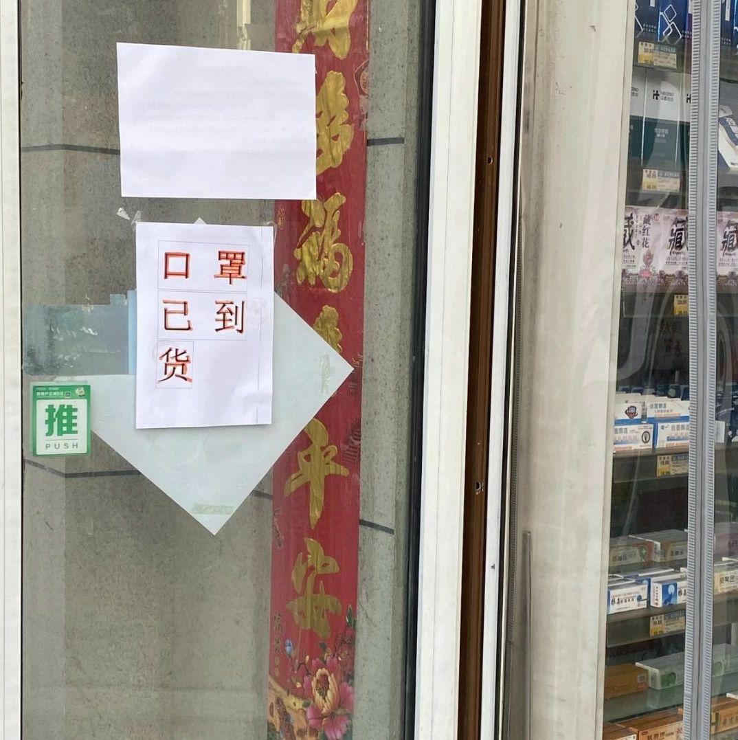 多城口罩热卖,这些产品也销量激增!严打坐地涨价,广东上海出手了