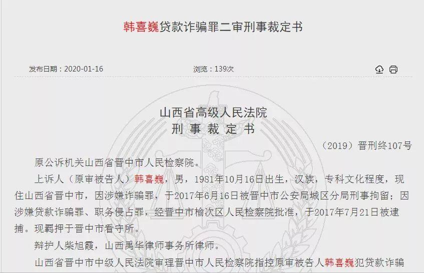 男子用空壳公司骗取晋中银行等7