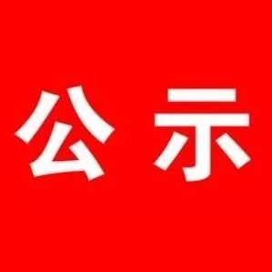 甘南7人!2019年甘肃省基层(乡村)中小学教师高级职称评审通过人员名单公示