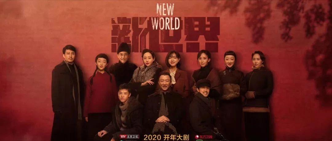 《新世界》总制片人李力:不干涉内容创作,是我永恒的底线