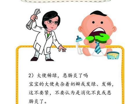 宝宝大便稀绿是患肠炎了吗?