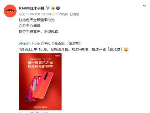 6400万四摄+ 联发科G90T,Redmi Note8 Pro新配色来了