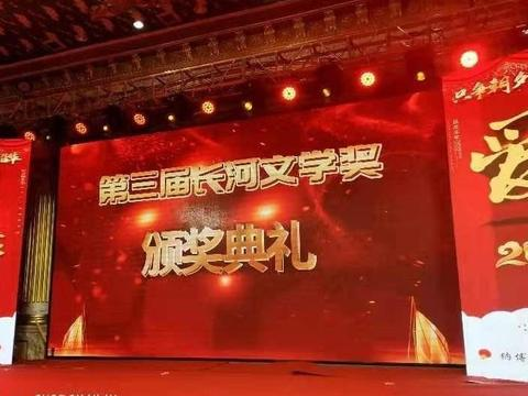 第三届长河文学奖颁奖典礼在山东济南举行