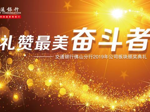 礼赞最美奋斗者——交通银行佛山分行2019年公司板块颁奖典礼