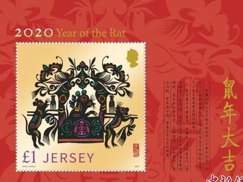 """英属泽西邮政发行""""鼠年大吉""""生肖邮票 采用中国剪纸图案"""
