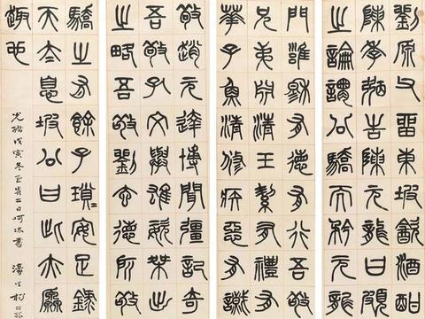 杨沂孙 1878年 篆书《东坡志林》四屏立轴