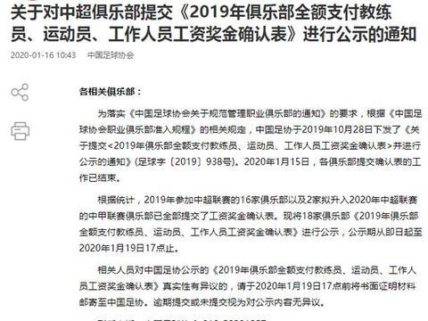 中国足协:中超16队已全部提交工资奖金确认表