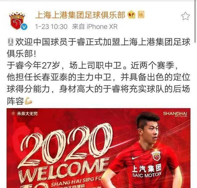 中超上海上港官方发布公告