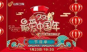 山东卫视春晚节目单曝光 宋小宝赵海燕再搭档