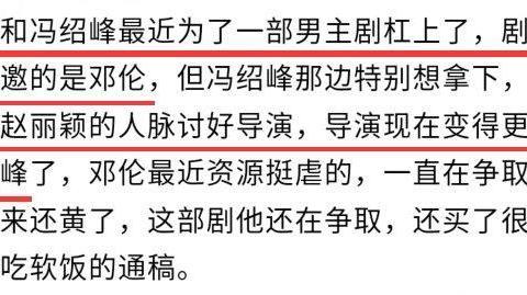 网曝邓伦看上一个剧本,冯绍峰想要拿下,利用赵丽颖人脉讨好导演