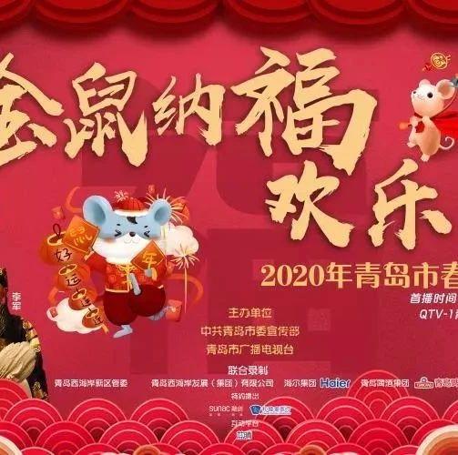 吕思清、赵保乐、王绘春、黑妹、管琳娜……《金鼠纳福欢乐年——2020青岛市春节联欢晚会》今晚开播 群星璀璨!