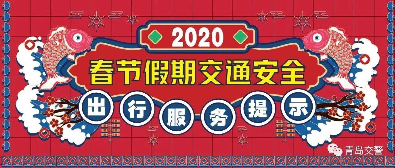 2020年春节假期交通安全出行服务提示