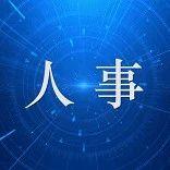 魏元平、彭雁任朔州市副市长;王明厚任阳泉市副市长