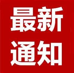 石衡沧港最新消息!沧州大学生就业市场等活动暂停!