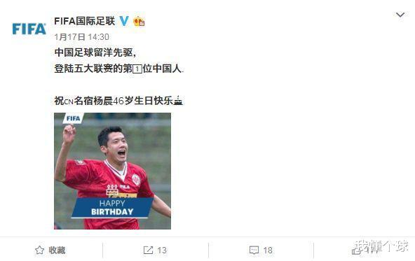 又打了足协一记耳光,国际足联的一则消息,让中国足球很难堪