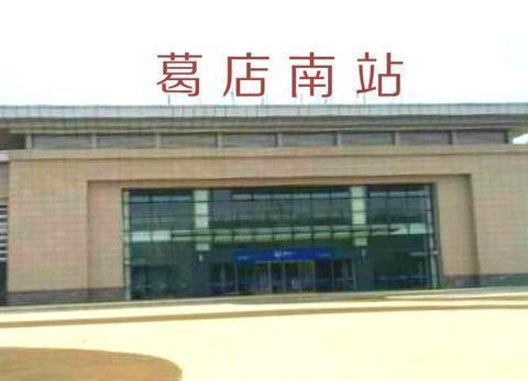 鄂州市主要的城际铁路车站之一——葛店南站