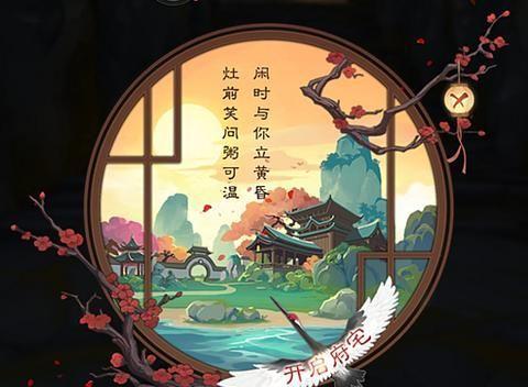 新笑傲江湖手游有家园吗?