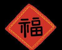 贵州财经大学携手十二生肖给您拜年了