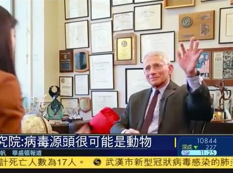 美国立卫生研究院接受凤凰卫视记者王又又专访谈冠状病毒