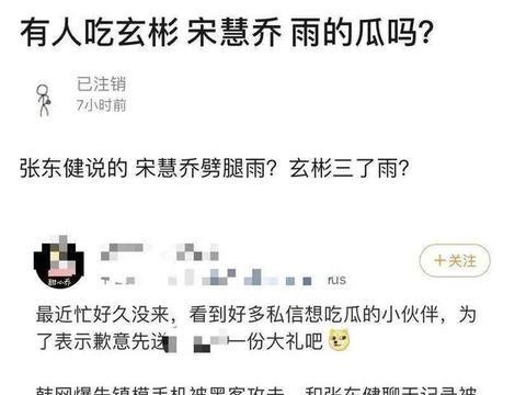 """张东健聊天记录曝出""""大瓜"""":玄彬、宋慧乔、Rain疑似三角恋"""