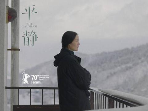 第70届柏林电影节,中国唯一一部入围的影片《平静》