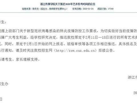 浙江传媒学院关于推迟2020年艺术校考时间
