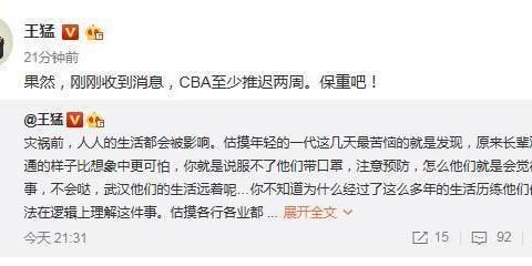 定了!CBA春节后将至少延迟2周 广东队或因祸得福夺第十冠