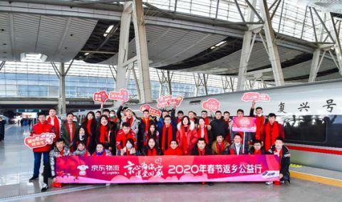 京东物流为一线员工开通高铁春运返乡列车