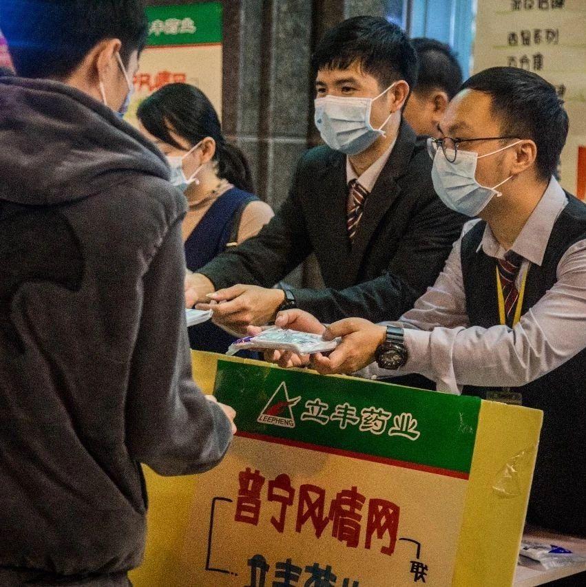 普宁风情网联合立丰药业为市民免费派送20万个医用口罩
