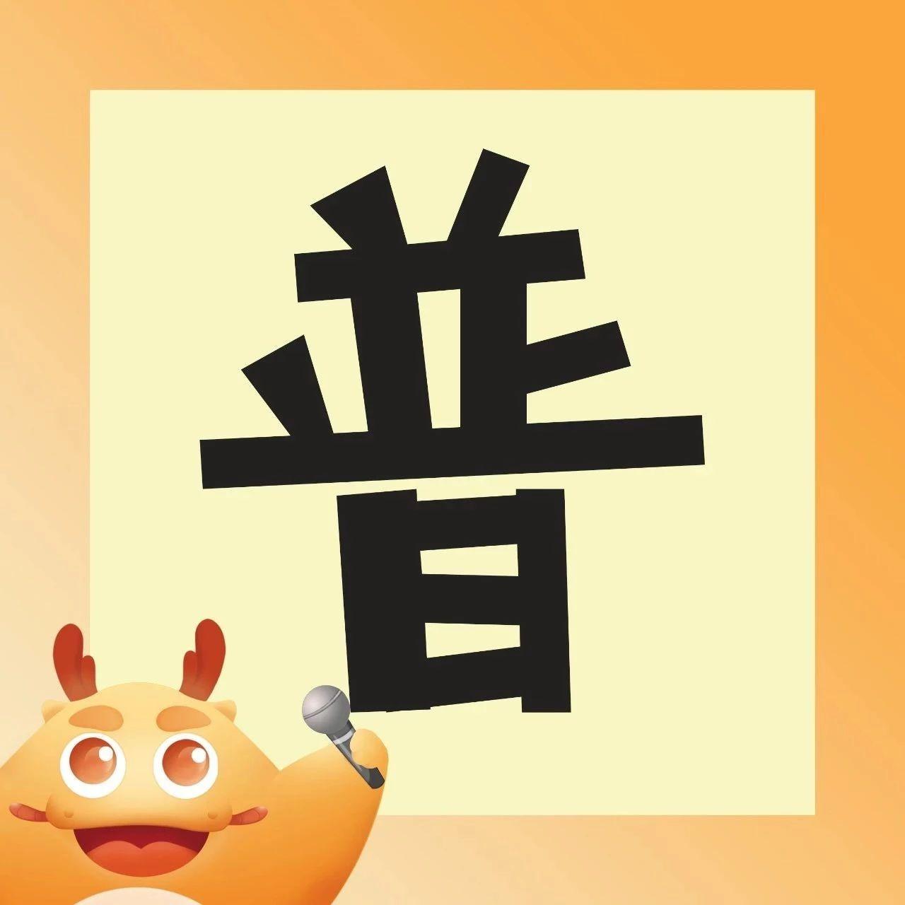 普语故事 | 关于春节的神话传说(了解传统文化)