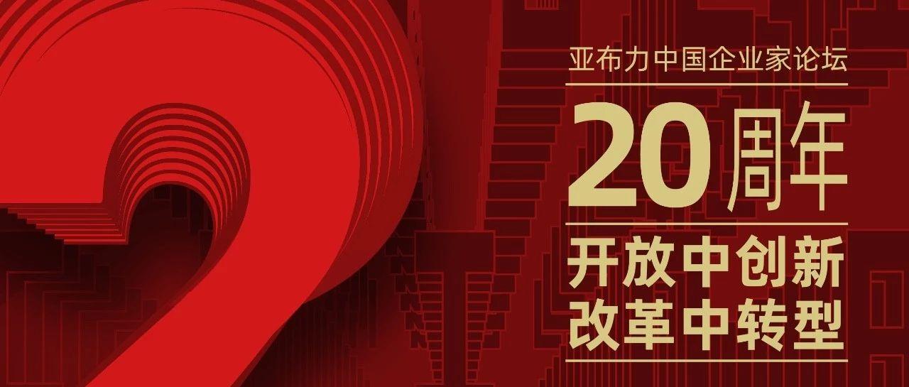 重要!关于2020亚布力中国企业家论坛第二十届年会延期的公告