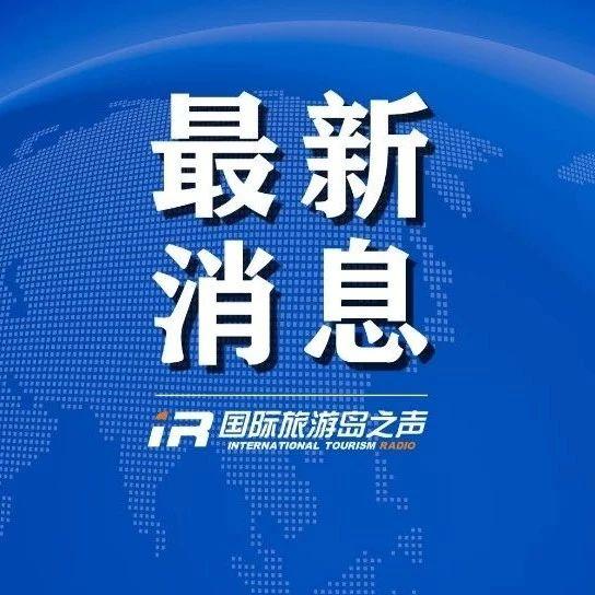 最新 | 海口万春会、海南国际旅游岛三角梅花展等活动暂停