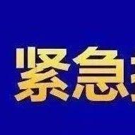 九江市教育局发布防控紧急通知:全面禁止春节假期补课