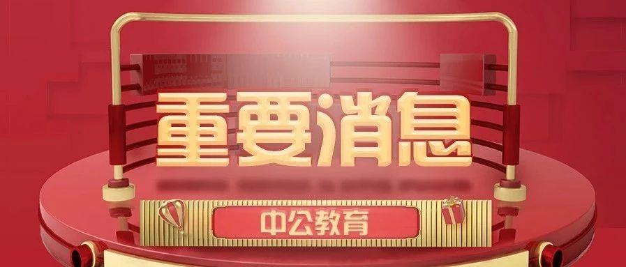 @泰安考生,山东统考事业编已出岗位表!!3300+,肥城、新泰再度招聘!