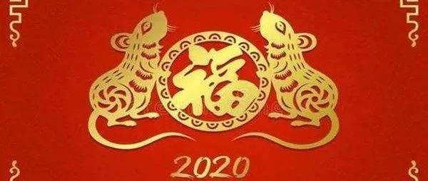 春节终于来了,2020央视春晚节目单出炉啦~
