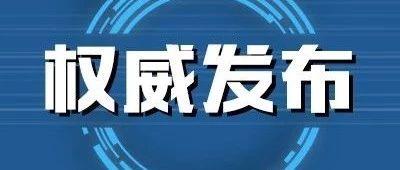 江苏新增4例输入性新型冠状病毒感染的肺炎确诊病例