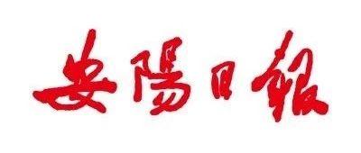 """2019年安阳市重点民生实事落实情况之④:4900余万元""""民生红包"""" 惠及近8万名高龄老人"""