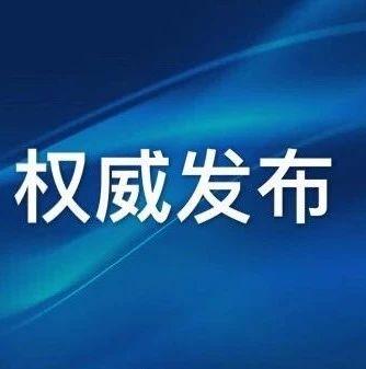 【新消息】权威发布!预防新冠肺炎的中药药方来了!