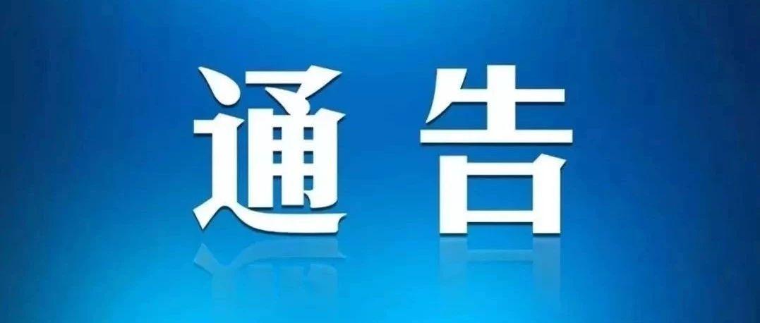 连云港市人民政府关于停止全市活禽交易的通告
