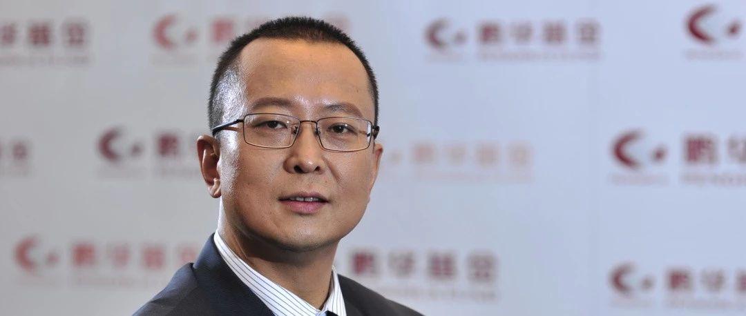 鹏华基金副总裁高阳:坚守正道 迎接投资新时代
