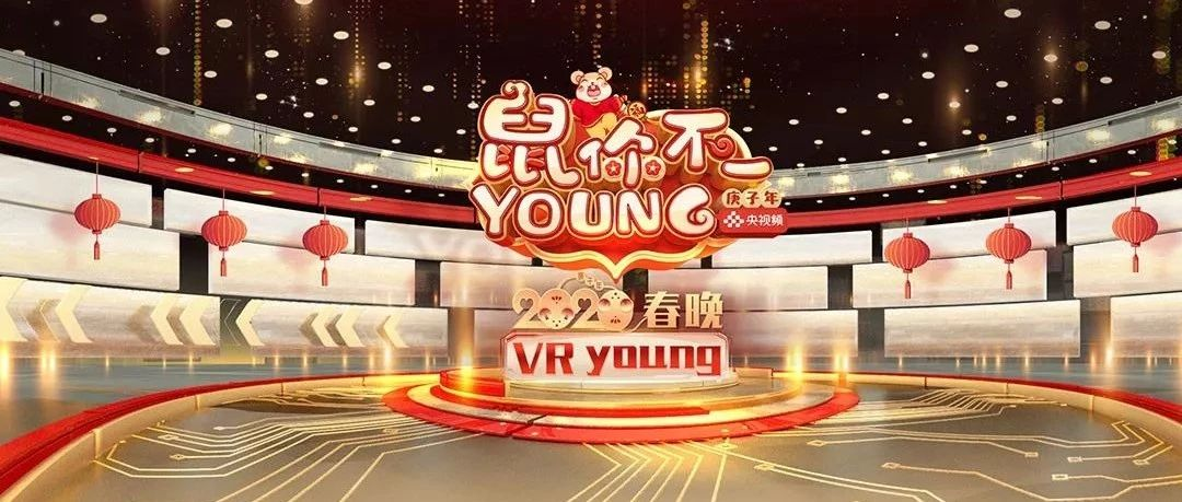 """中央广播电视总台首次春晚VR直播 央视频打造科技""""年夜饭"""""""