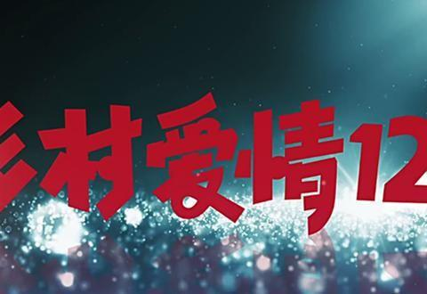 《乡村爱情12》中,宋晓峰求职,直接要求当总经理,让人看笑了