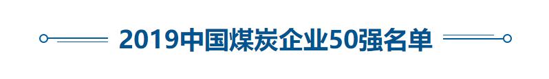2019中国煤炭企业50强名单公布,鄂尔多斯5家企业上榜
