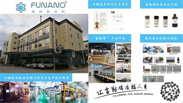 福纳新材料在2020新年之际荣登纳斯达克,向全球华人拜年