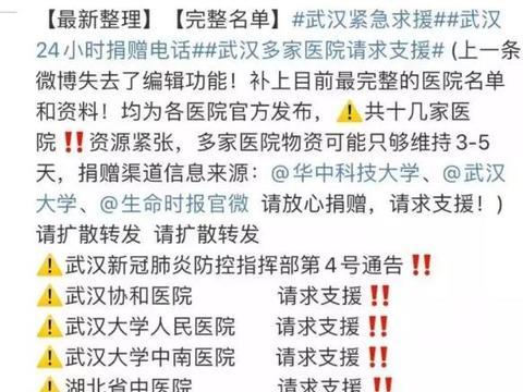 斗鱼直播平台携手旗下工会,为武汉捐十万口罩百套防护服